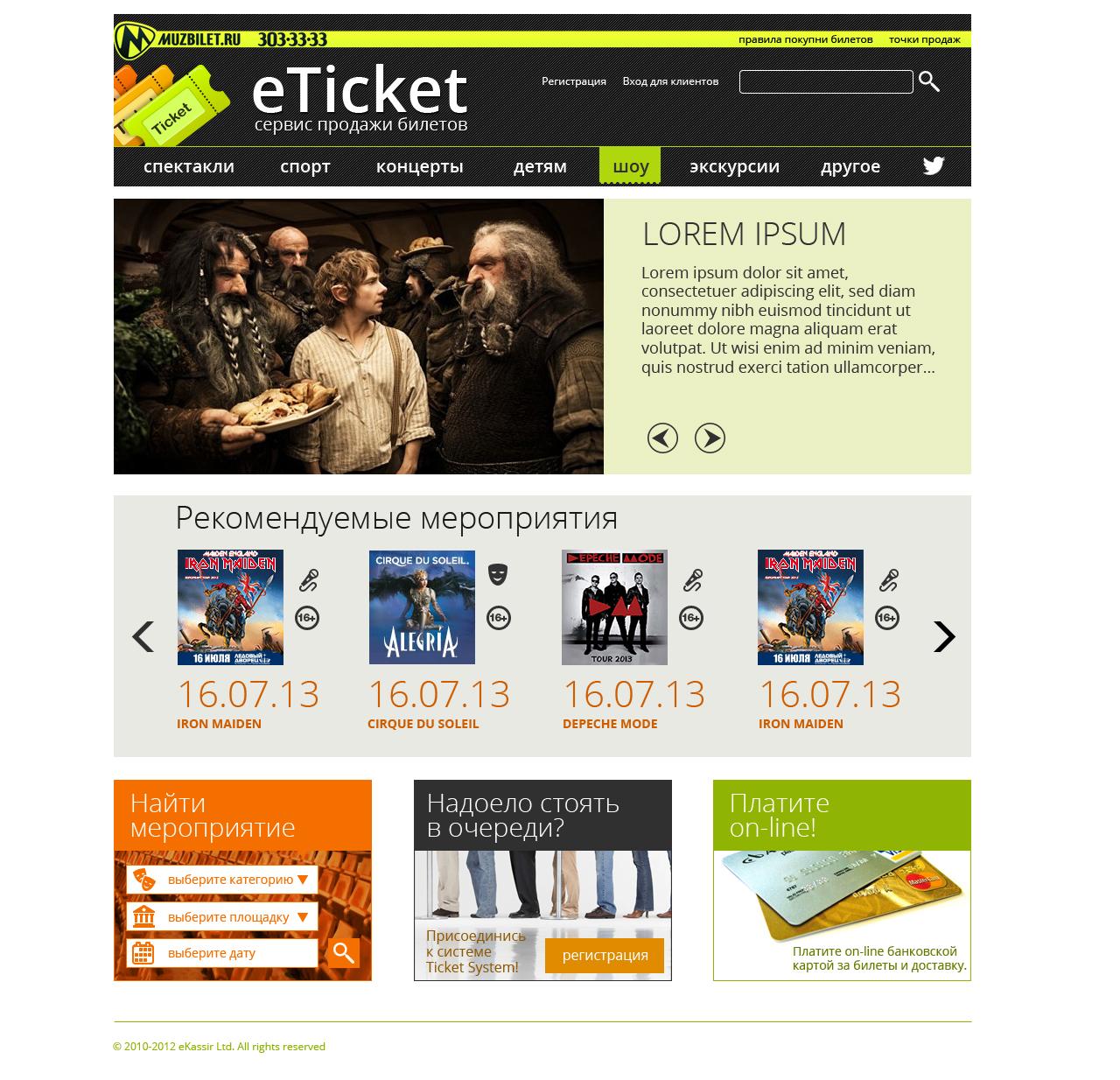 сервис продажи билетов