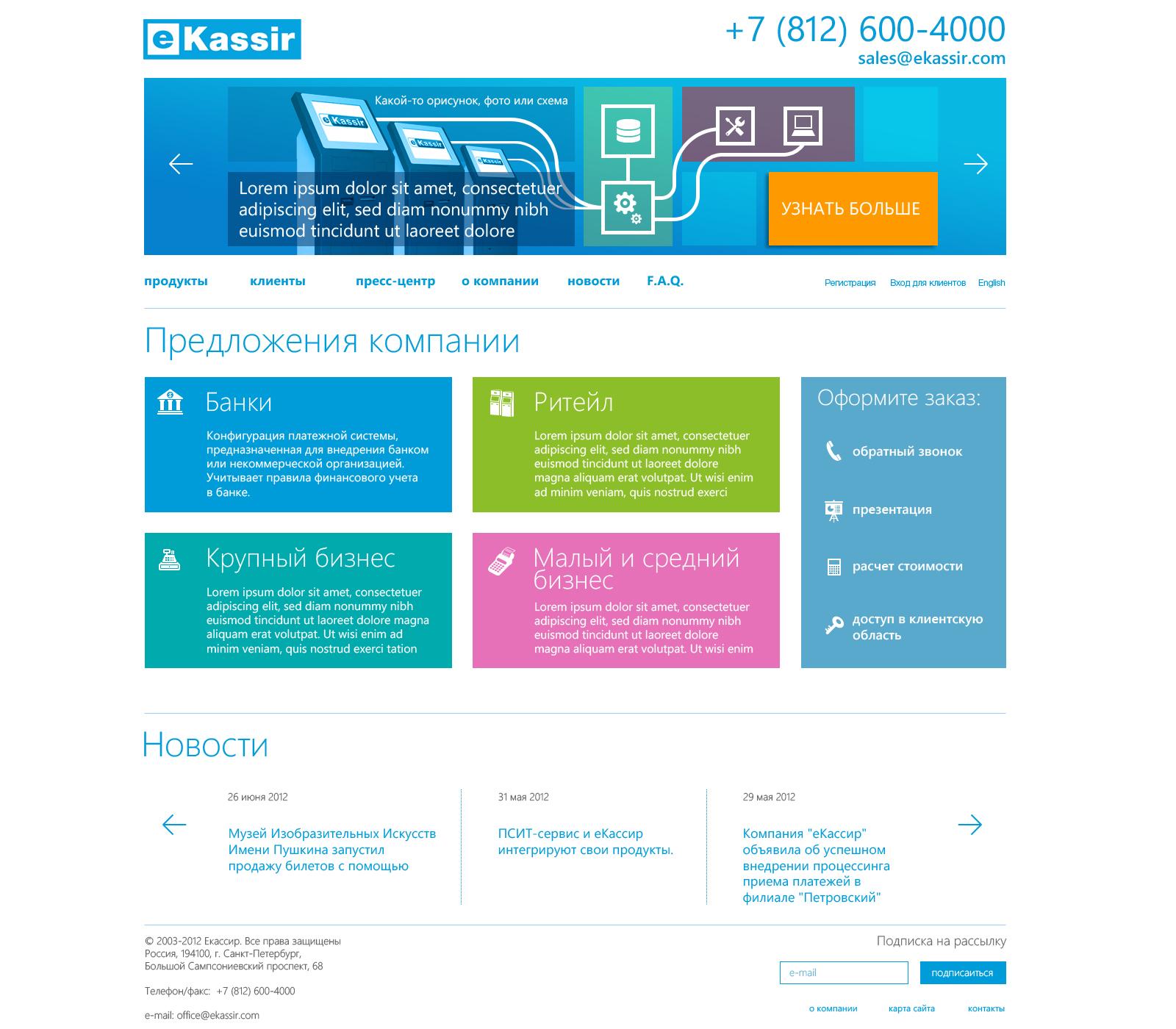 вариант дизайна сайта компании еКассир