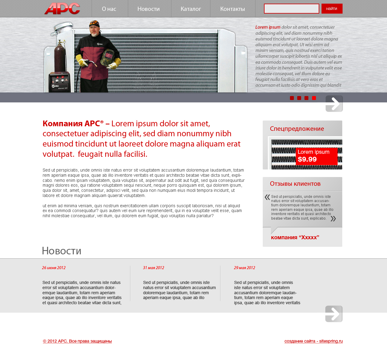 Сайт компании по ремонту радиаторов грузовых авто