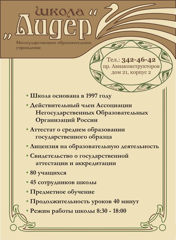 Рекламная листовка частной школы