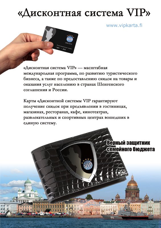 рекламная листовка дисконтной программы