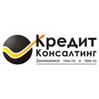 Кредит Консалтинг