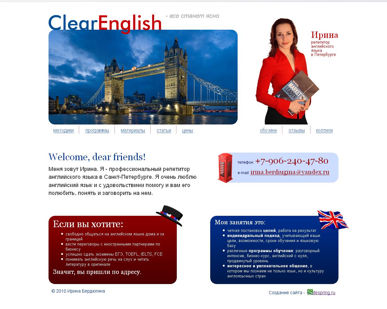Сайт репетитора английского