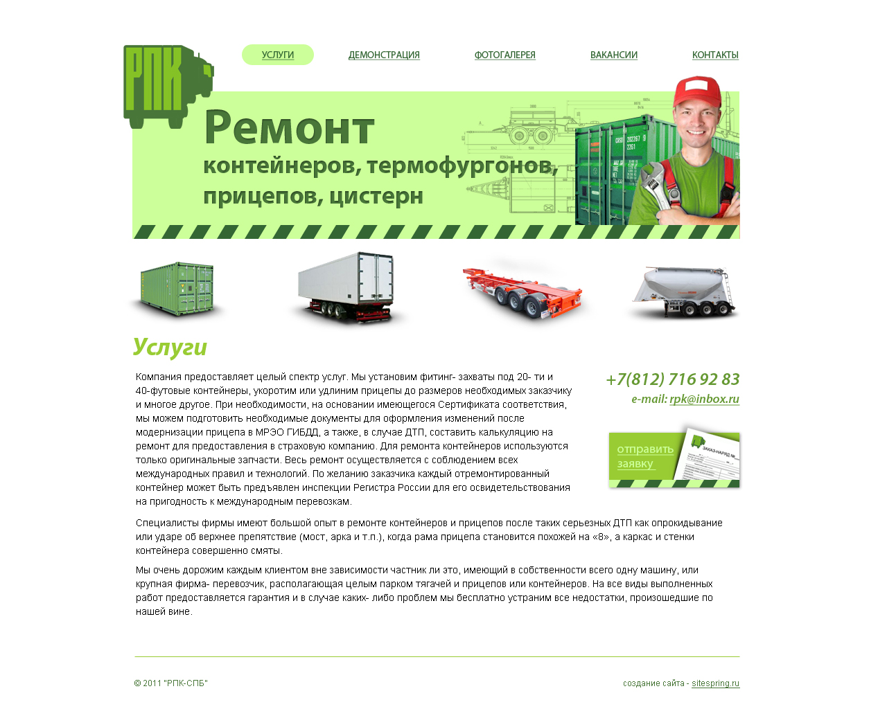 сайт компании по ремонту автоприцепов