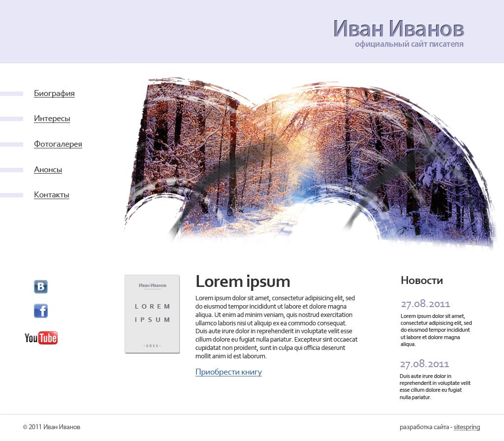персональная страница писателя