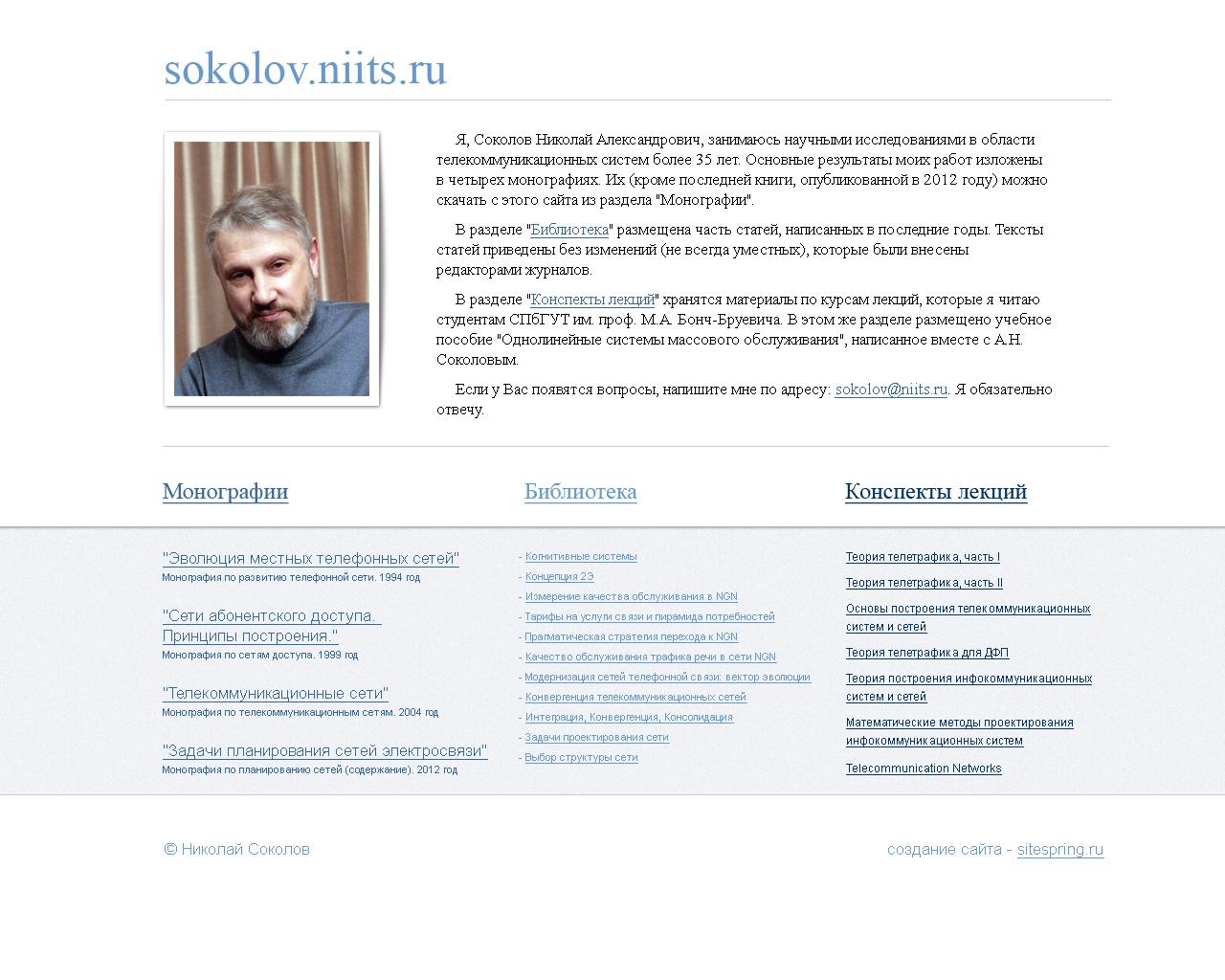 Персональный сайт эксперта в области телекоммуникационных систем
