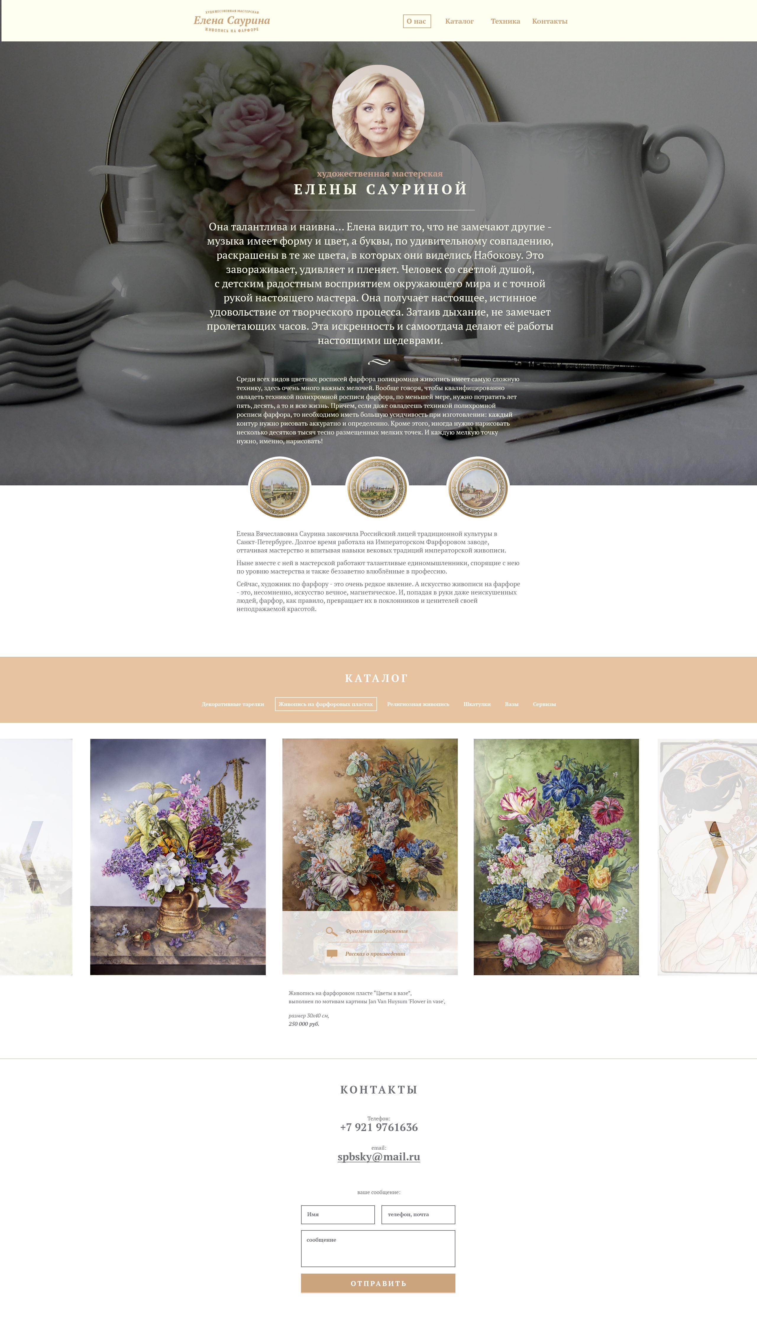 Сайт художницы по фарфору