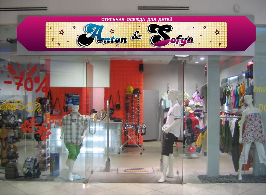 Логотип и вывеска для магазина детской одежды фото f_4c852ec5b34c1.jpg