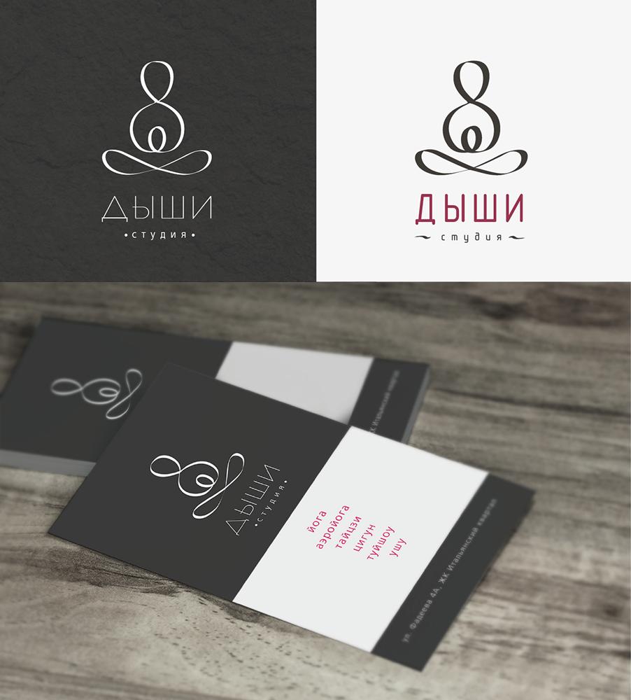"""Логотип для студии """"Дыши""""  и фирменный стиль фото f_15856f71a2c9f8ba.png"""
