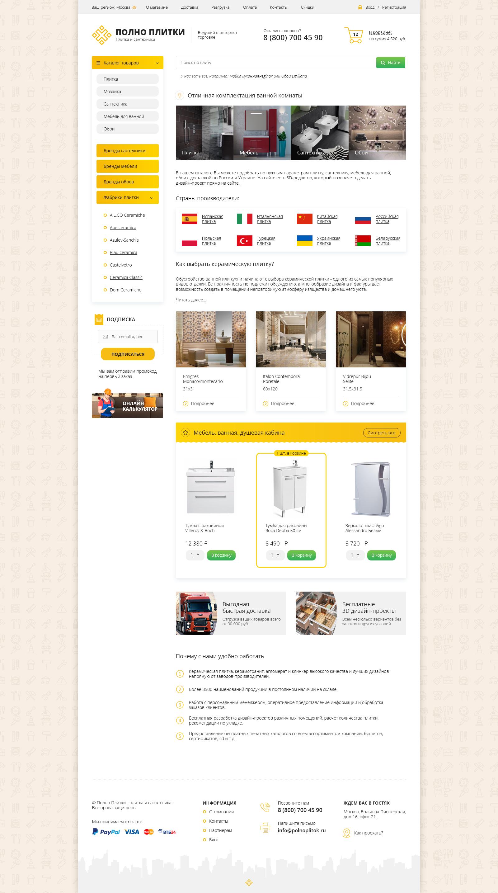Полно Плитки - интернет магазин