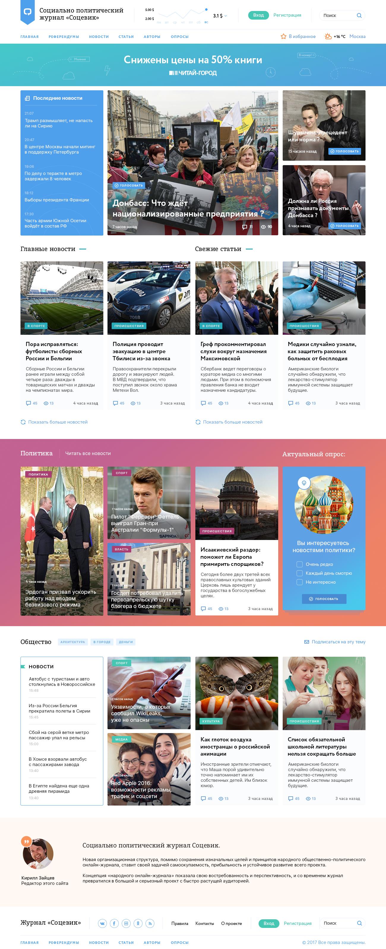 Socevik - новостной портал