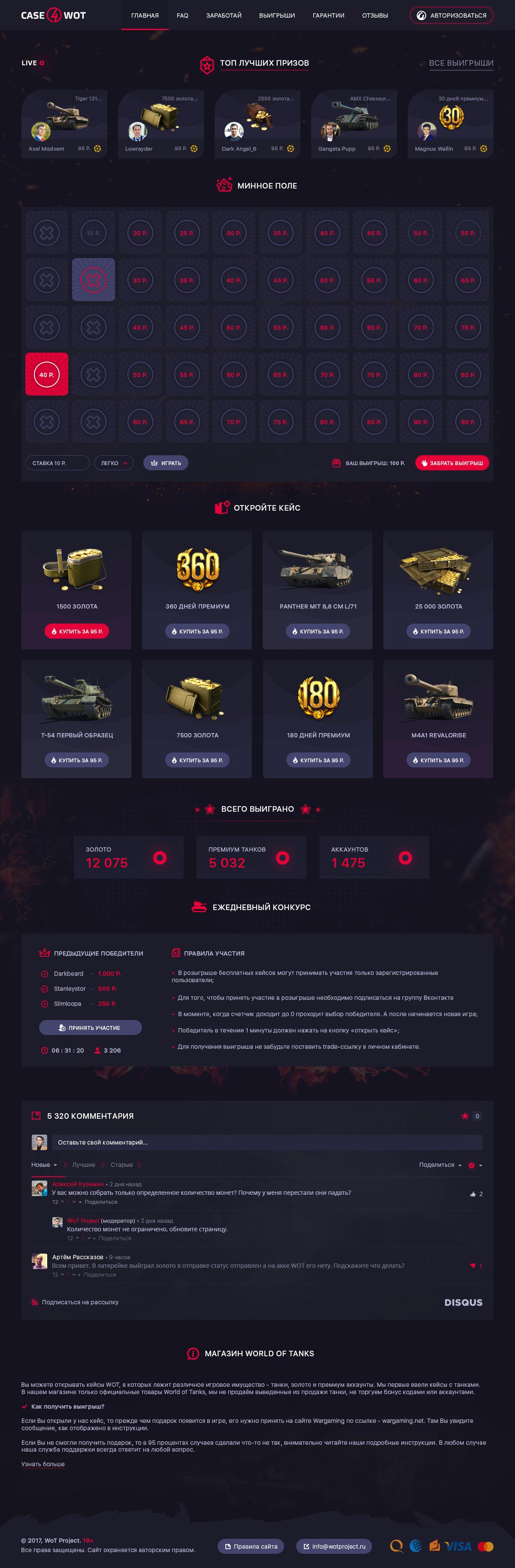 Case 4 WoT - игровой сайт