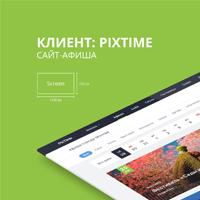 PixTime - афиша