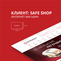 Safe Shopping - интернет магазин