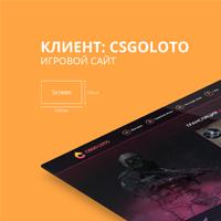 CSGO LOTO - игровой сайт