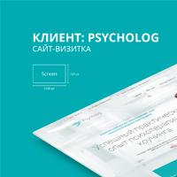 Psycholog Cons - сайт визитка