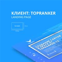 Top Ranker - рекламная компания