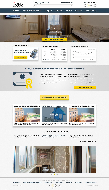HOFD - Инвестиции в недвижимость