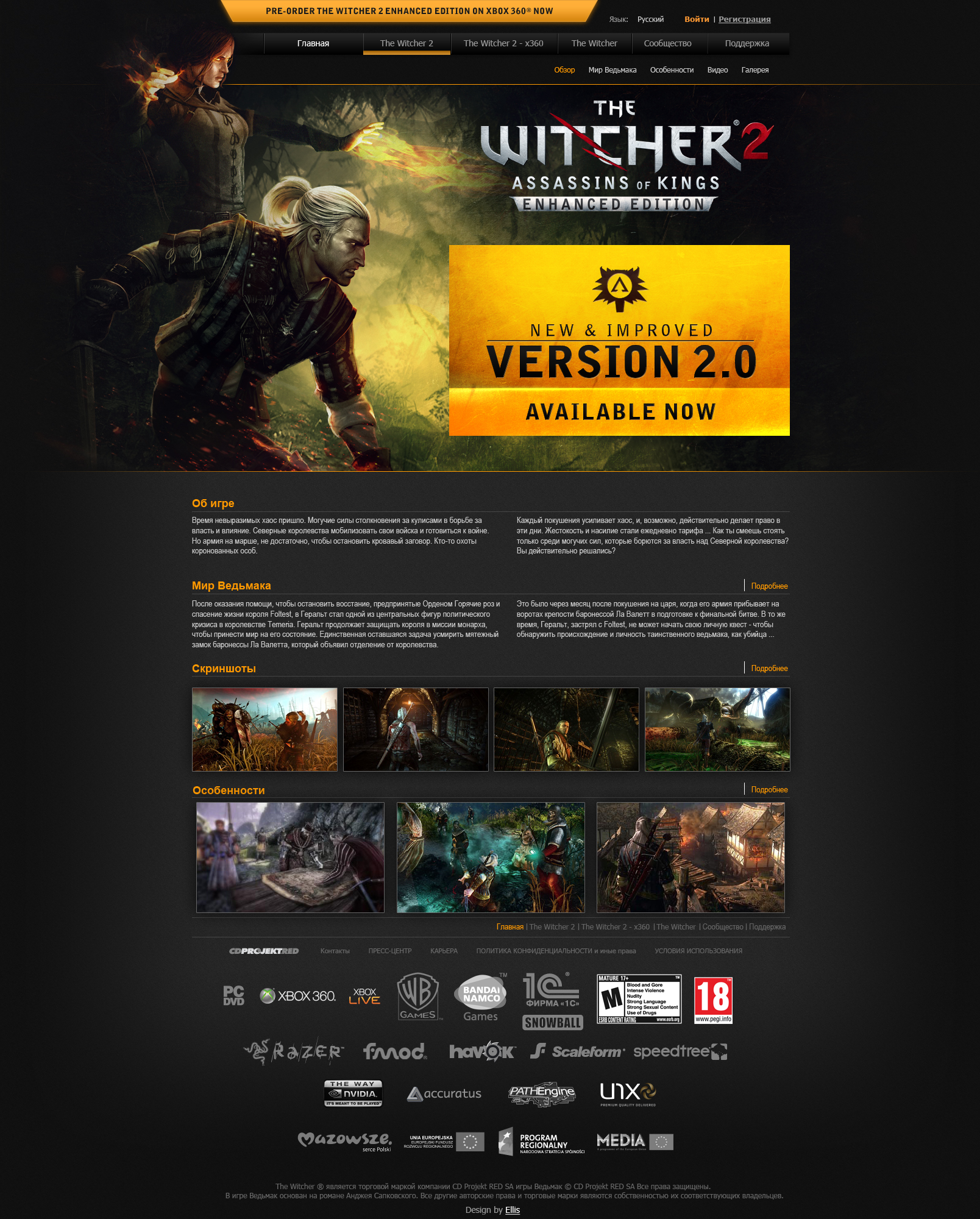 The Witcher 2 ReDesign
