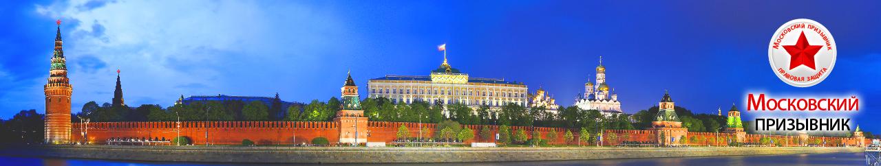 Московский призывник