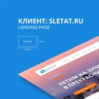 Sletat travel - туристическая компания