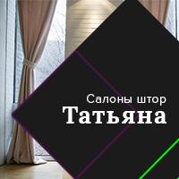 """Лэндинг сети салонов штор """"Татьяна"""""""