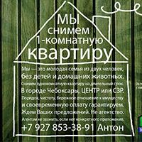 Объявление о съёме квартиры