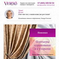 Рассылка для салона штор Verdi