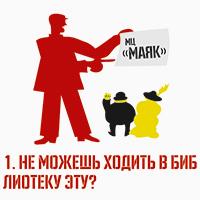 Плакаты для выставки библиотеки им. Маяковского