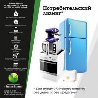 """Серия флаеров для """"Пионер-Лизинг"""""""