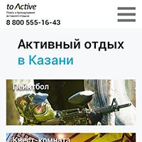 Мобильная версия сайта To active