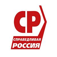 """Партия """"СПРАВЕДЛИВАЯ РОССИЯ"""""""