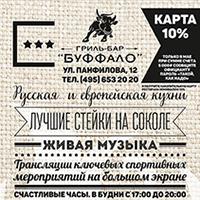 "Модуль гриль-бара ""Буффало"""