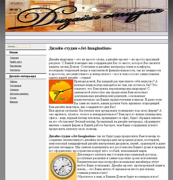 Главная - Дизайн-студия Jet-Imagination