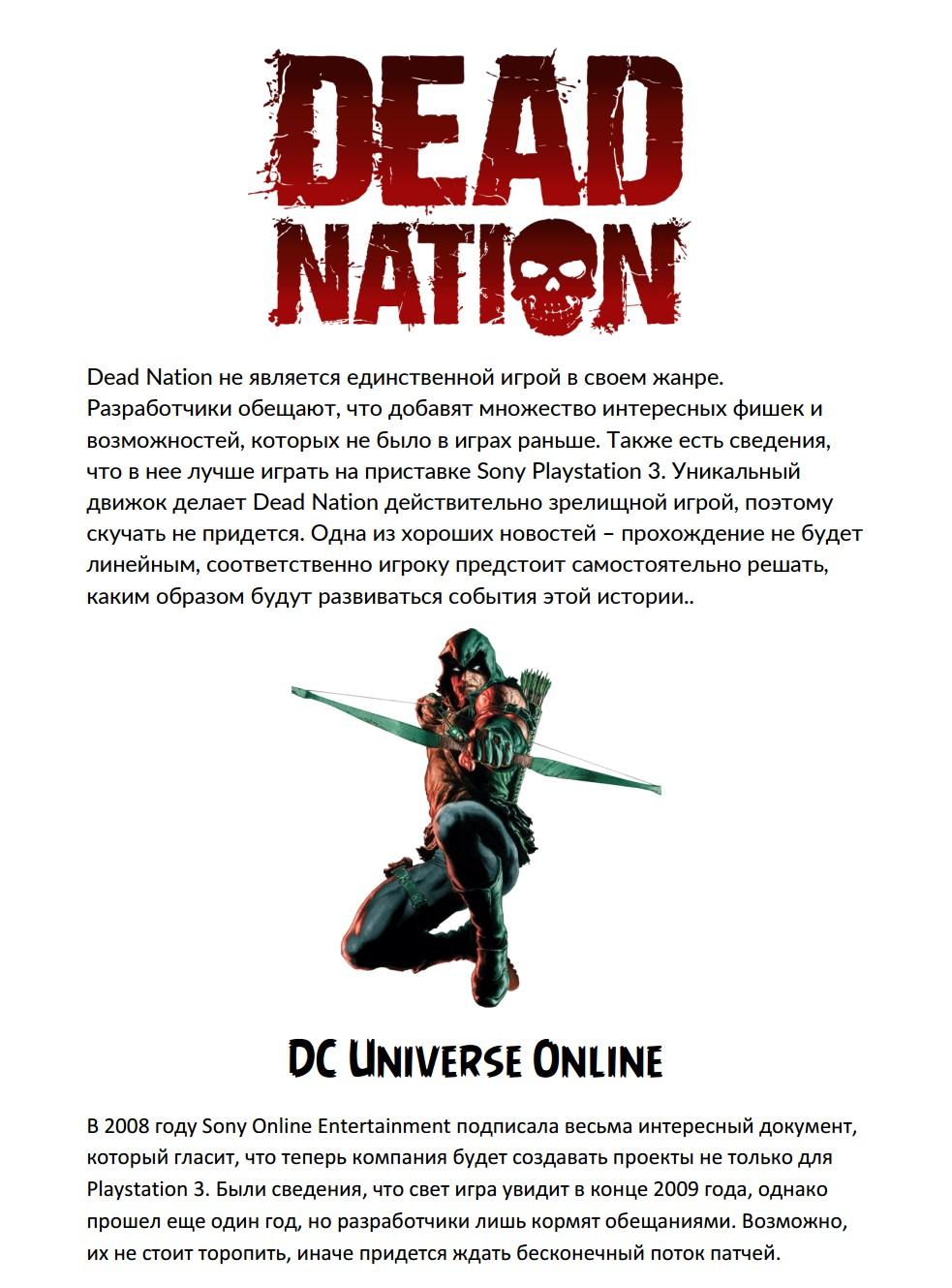 Dead Nation и Universe Online