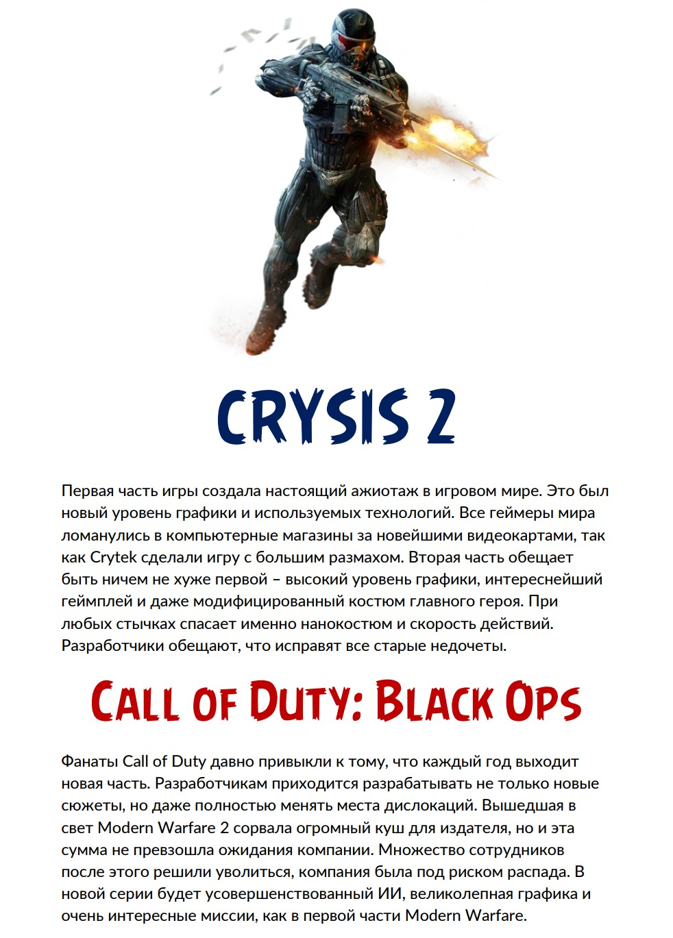 Crysis 2 и COD: Black Ops