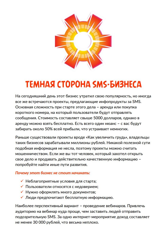 Темная сторона SMS-бизнеса