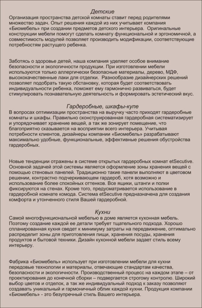 Буклет мебельной фирмы (текст)