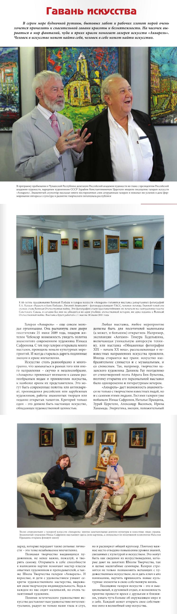 Статья про галерею