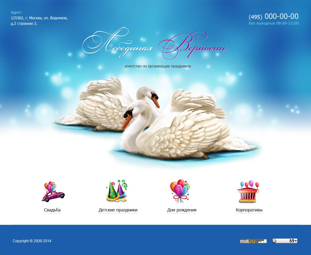 Дизайн сайта компании по организации праздников.