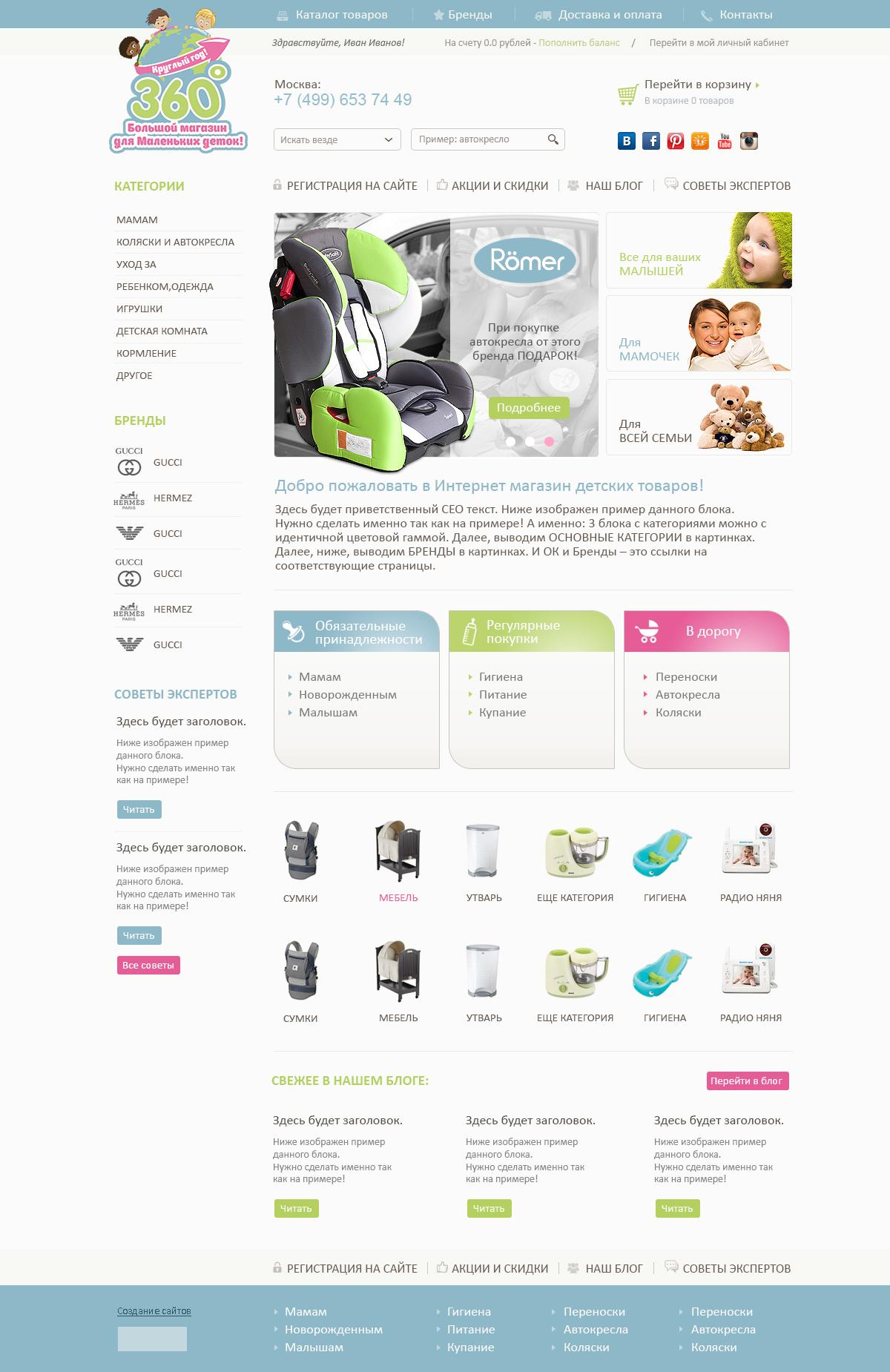 Дизайн интернет-магазина товаров для детей.