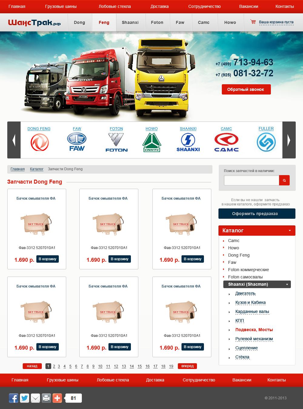 Интернет-магазин по продаже комплектующих для грузовых автомобилей.