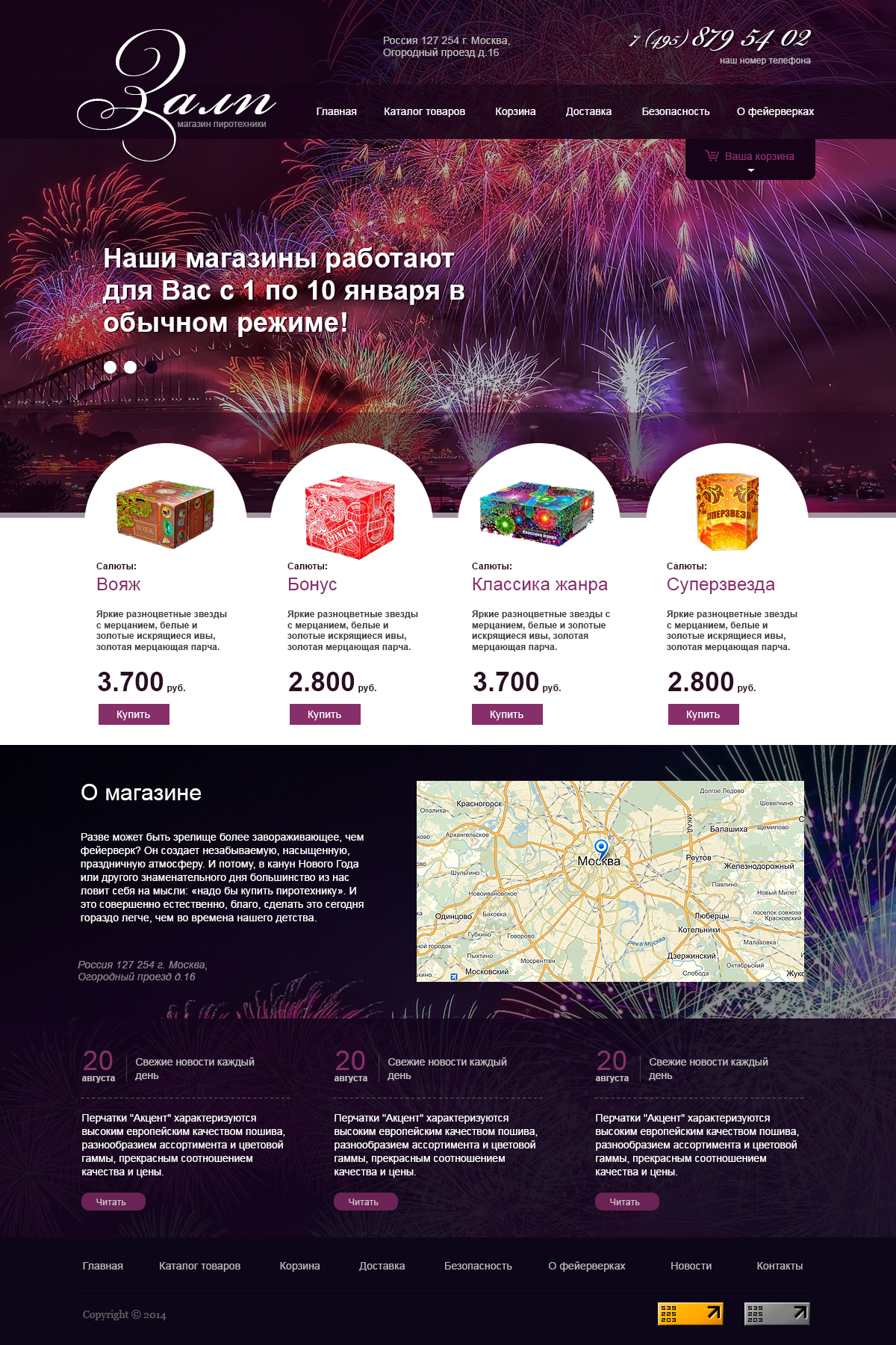 Дизайн интернет-магазина по продаже пиротехники.