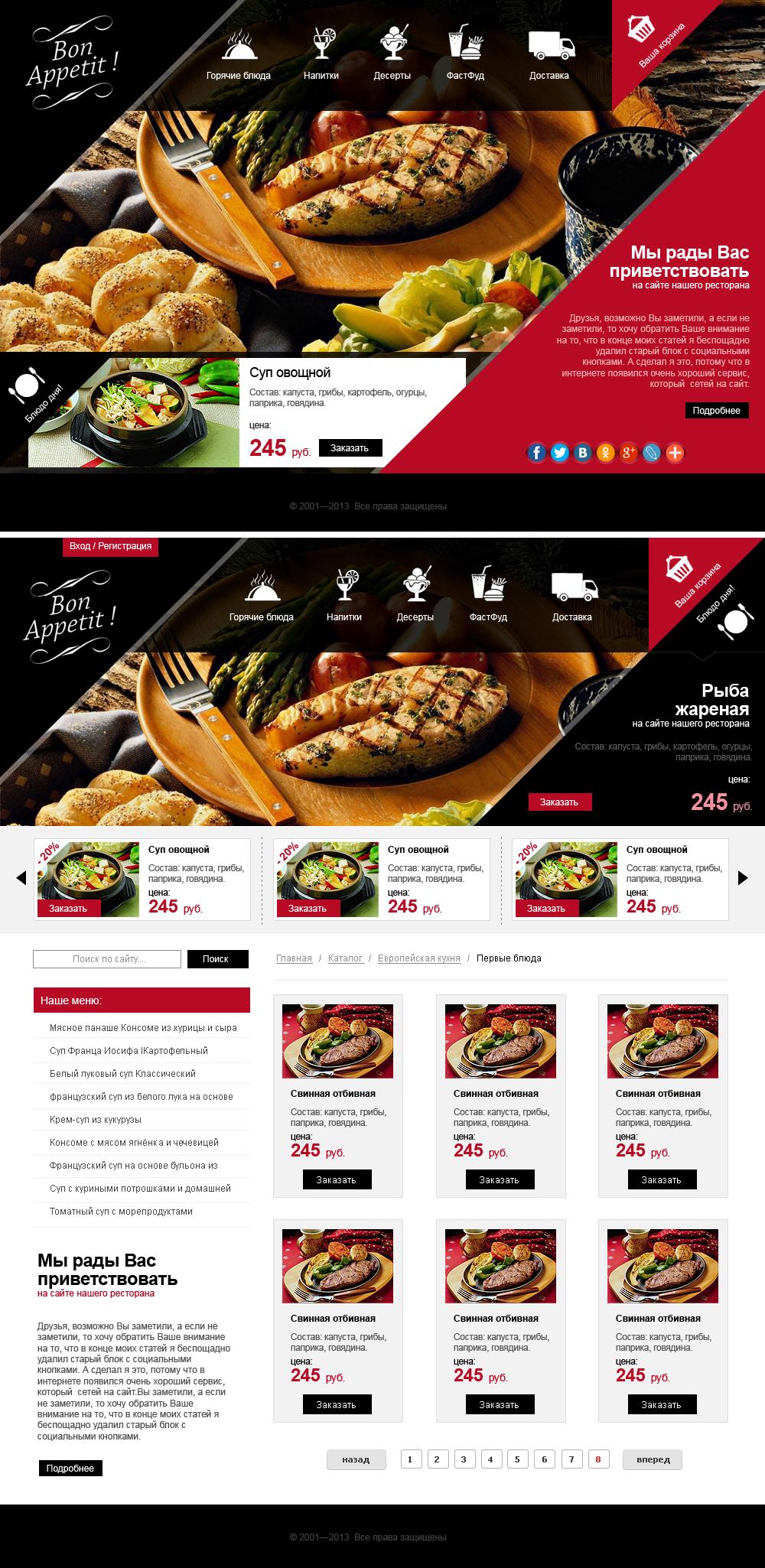 Дизайн сайта для ресторана.