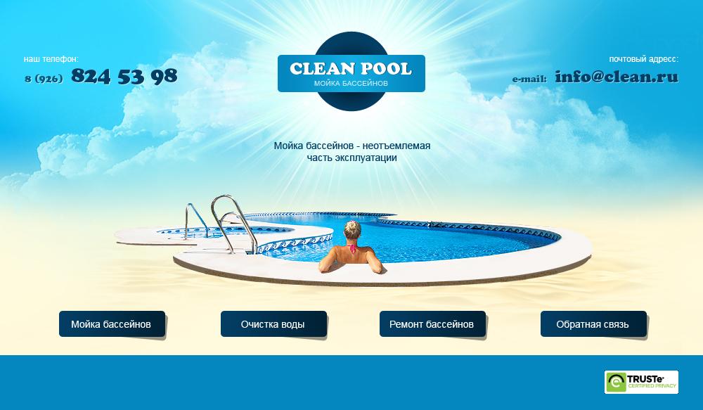 Дизайн сайта компании по обслуживанию бассейнов.