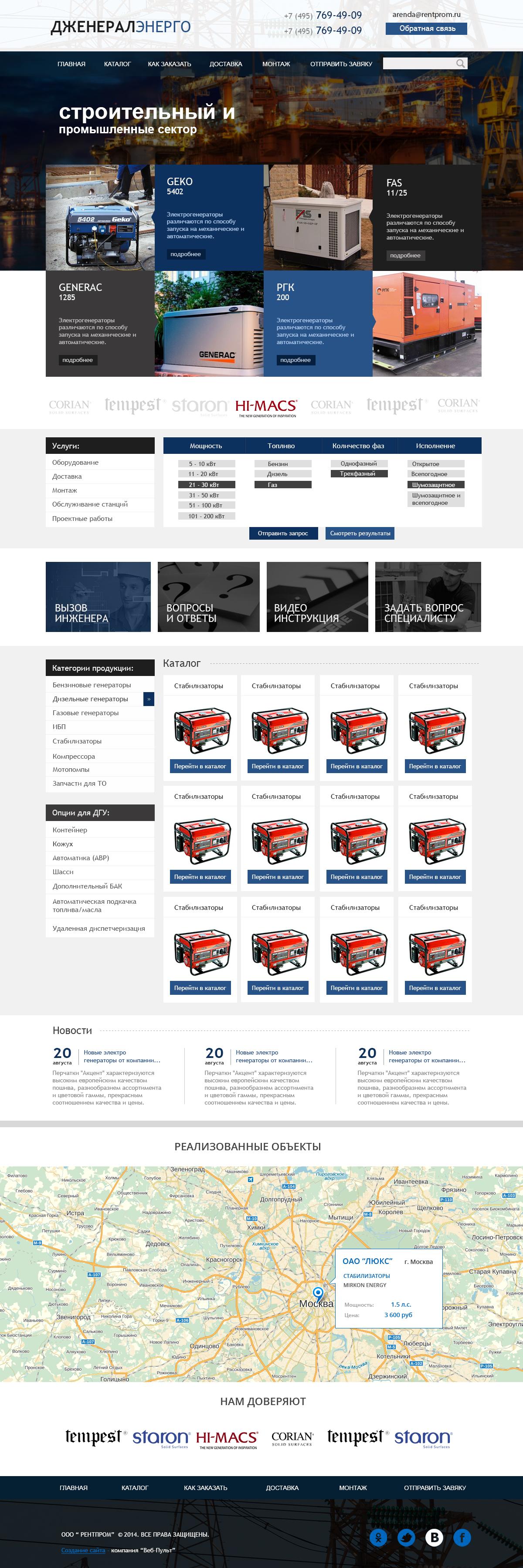 Дизайн сайта по продаже электрогенираторов