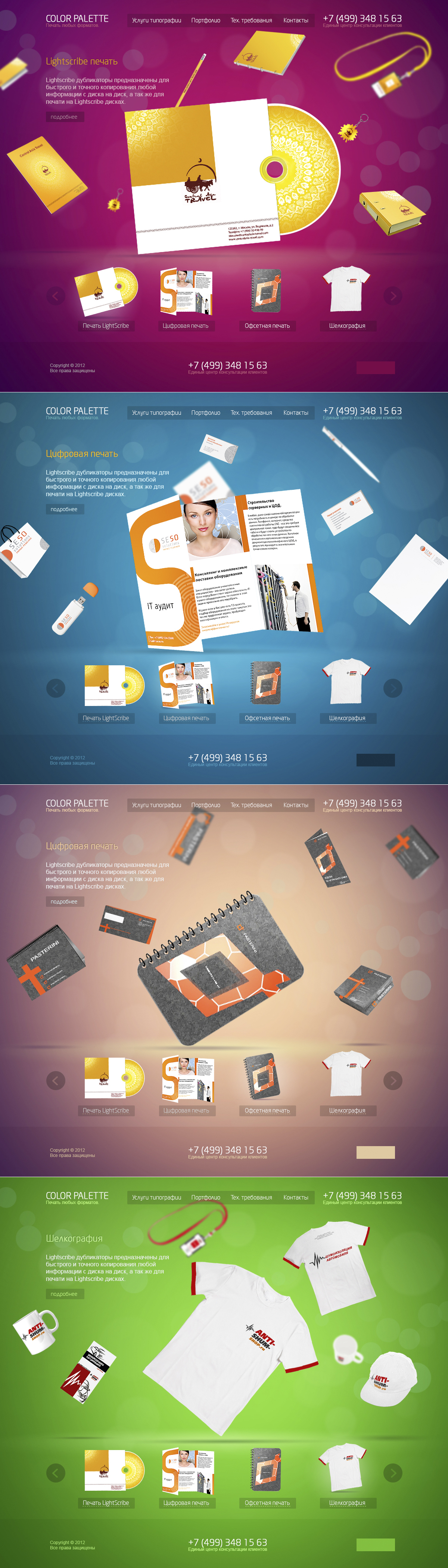 Дизайн сайта для компании занимающейся полиграфией.