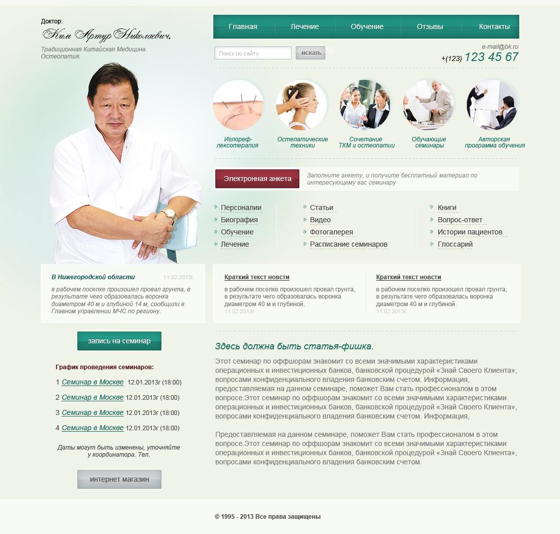 Дизайн сайта визитки клиники