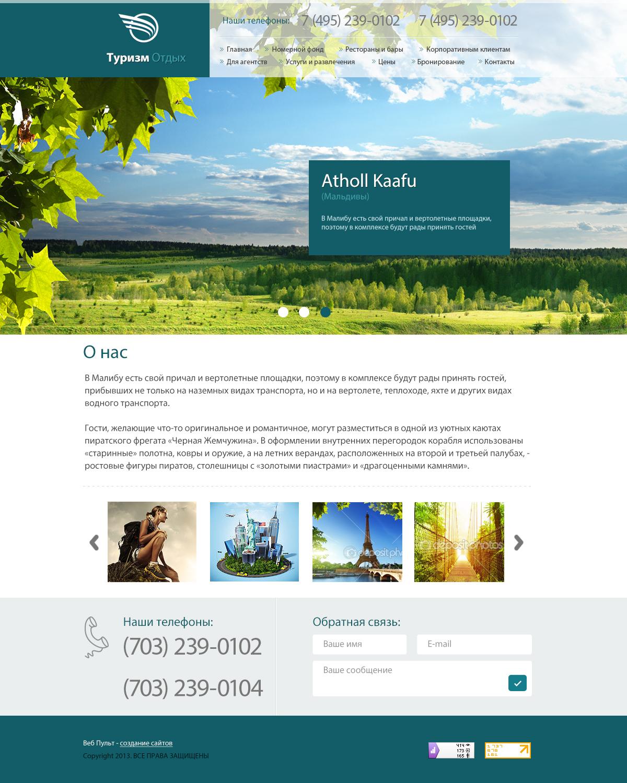 Дизайн сайта визитки ТуризмОтдых