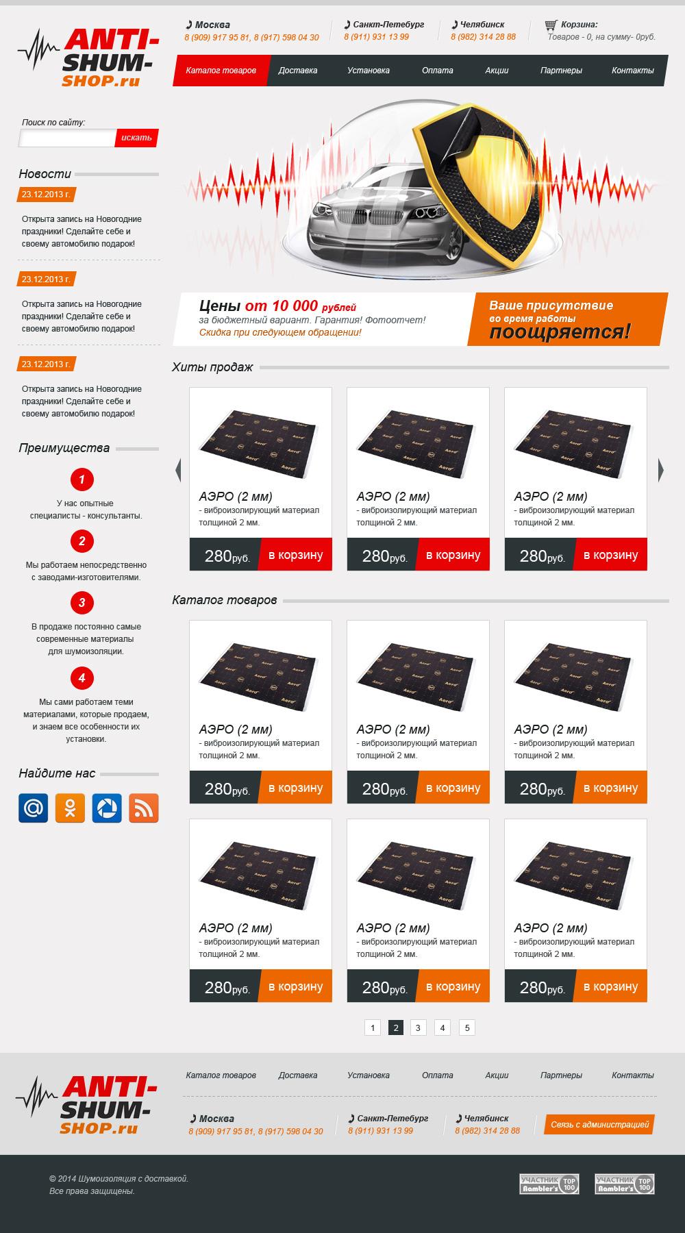 Дизайн интернет-магазина шумоизоляционных материалов для автомобилей.